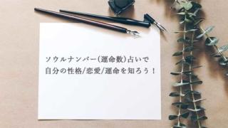 ソウルナンバー(運命数)占いで 自分の性格/恋愛/運命を知ろう!