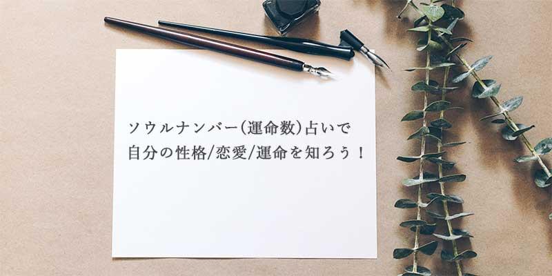 ソウルナンバー(運命数)占いで自分の性格/恋愛/運命を知ろう!