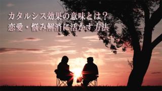 カタルシス効果の意味とは?恋愛・悩み解消に活かす方法