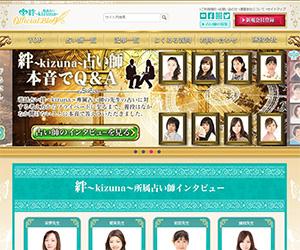絆オフィシャルブログ