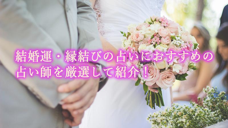 結婚運・縁結びの占いにおすすめの占い師を厳選して紹介!